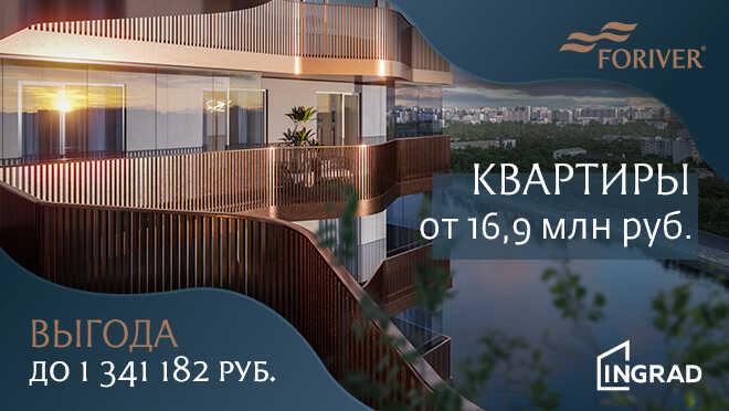 ЖК Foriver — квартиры с собственными террасами Квартиры бизнес-класса в центре